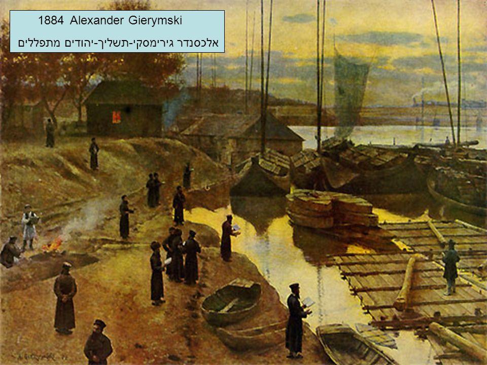 Aleksander Gierymskiאלכסנדר גיערימסקי יהודיה עם סל של לימונים-1880
