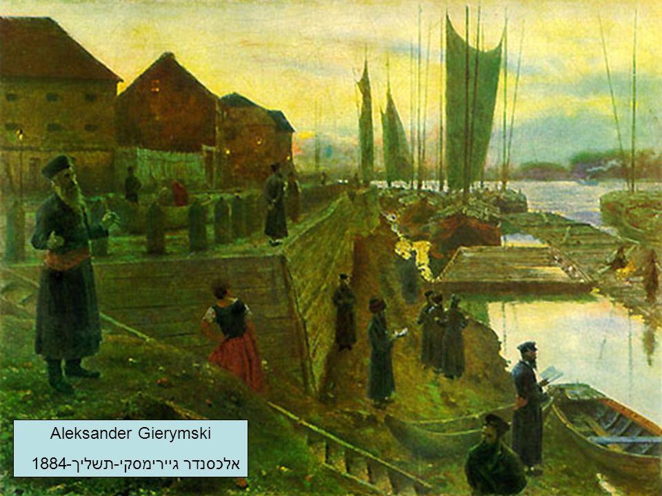 Alexander Gierymski 1884 אלכסנדר גירימסקי-תשליך-יהודים מתפללים