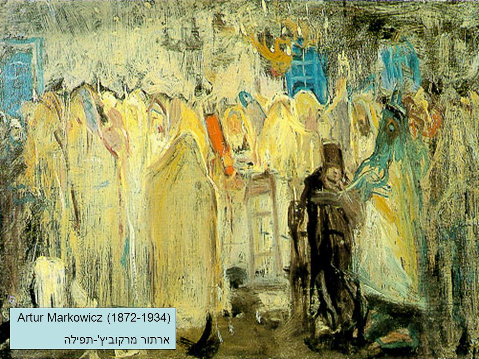 Artur Markowicz (1872-1934) ארתור מרקוביץ -תפילה