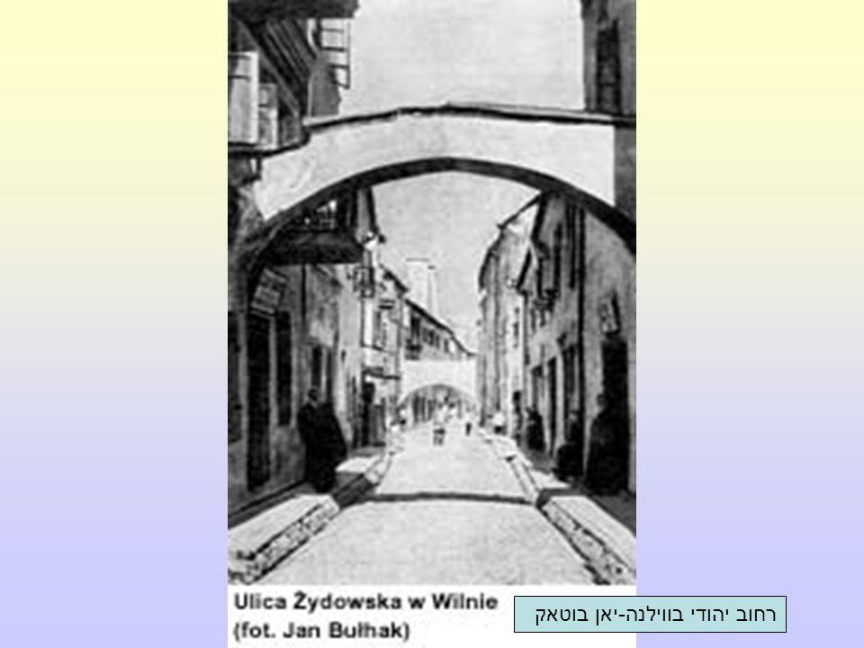וילנה, רחוב יטקובה ברובע היהודי-1930 – בעת ביקור מארק שאגל
