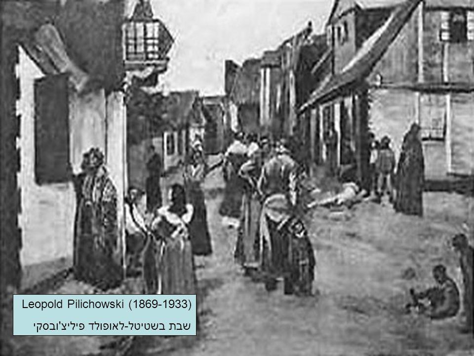 רחוב יהודי בווילנה-יאן בוטאק