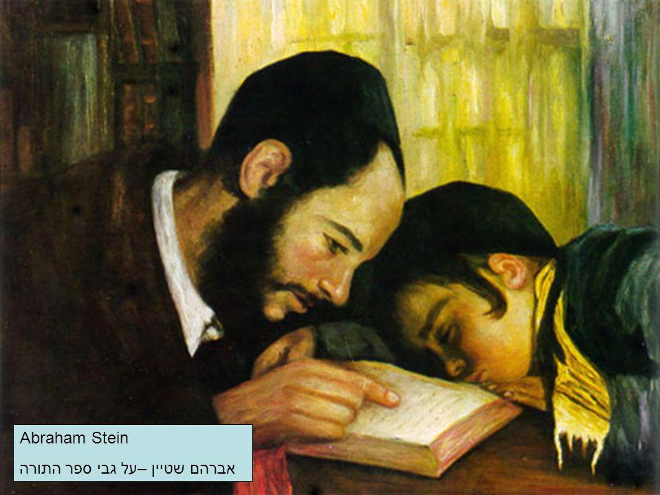 מארק שאגל-הקריאה בהגדה בפסח