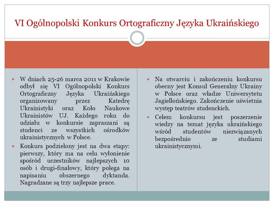 W dniach 25-26 marca 2011 w Krakowie odbył się VI Ogólnopolski Konkurs Ortograficzny Języka Ukraińskiego organizowany przez Katedrę Ukrainistyki oraz