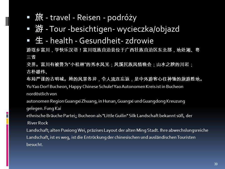 - travel - Reisen - podróży - Tour -besichtigen- wycieczka/objazd - health - Gesundheit- zdrowie Yu Yao Dorf Bucheon, Happy Chinese Schule! Yao Autono