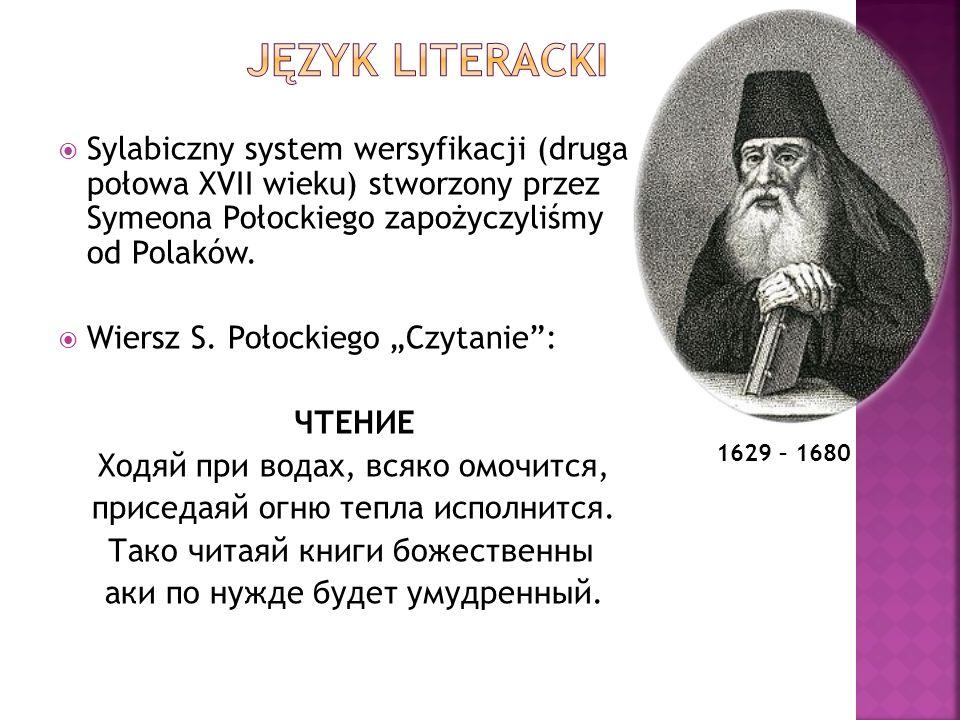 Sylabiczny system wersyfikacji (druga połowa XVII wieku) stworzony przez Symeona Połockiego zapożyczyliśmy od Polaków. Wiersz S. Połockiego Czytanie: