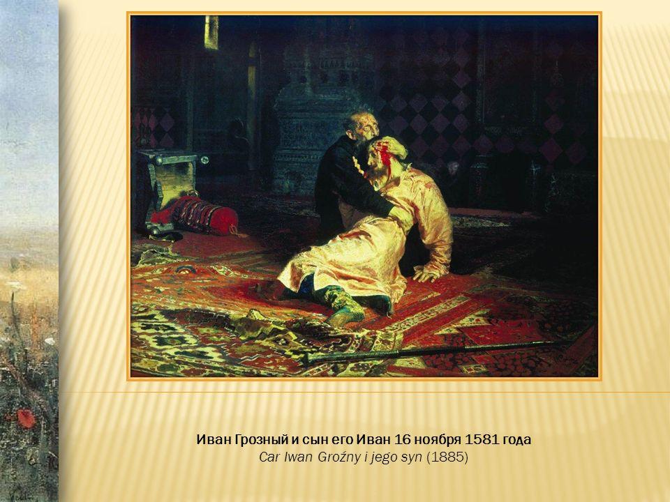 Не ждали Nieoczekiwany gość (1884)