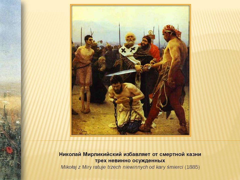 Иван Грозный и сын его Иван 16 ноября 1581 года Car Iwan Groźny i jego syn (1885)