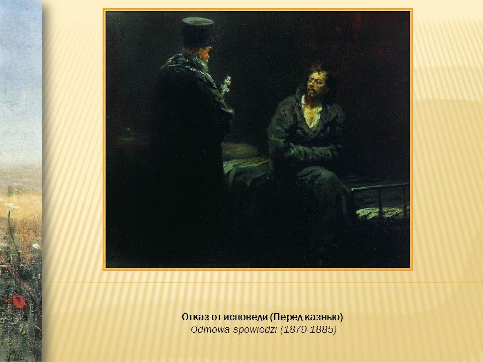 Отказ от исповеди (Перед казнью) Odmowa spowiedzi (1879-1885)