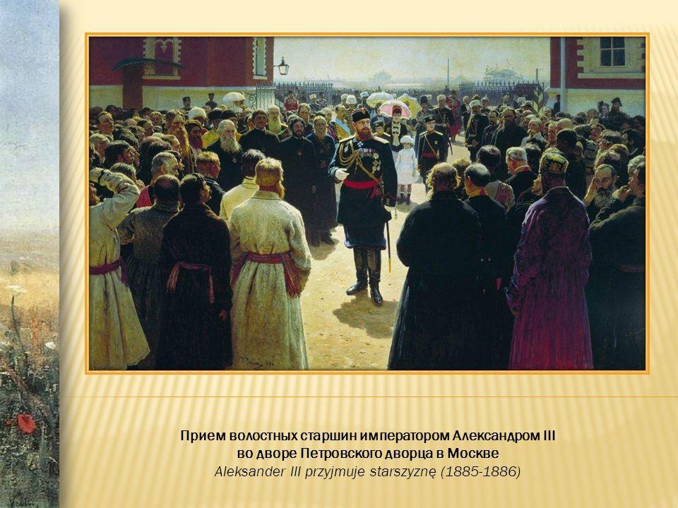 Прием волостных старшин императором Александром III во дворе Петровского дворца в Москве Aleksander III przyjmuje starszyznę (1885-1886)