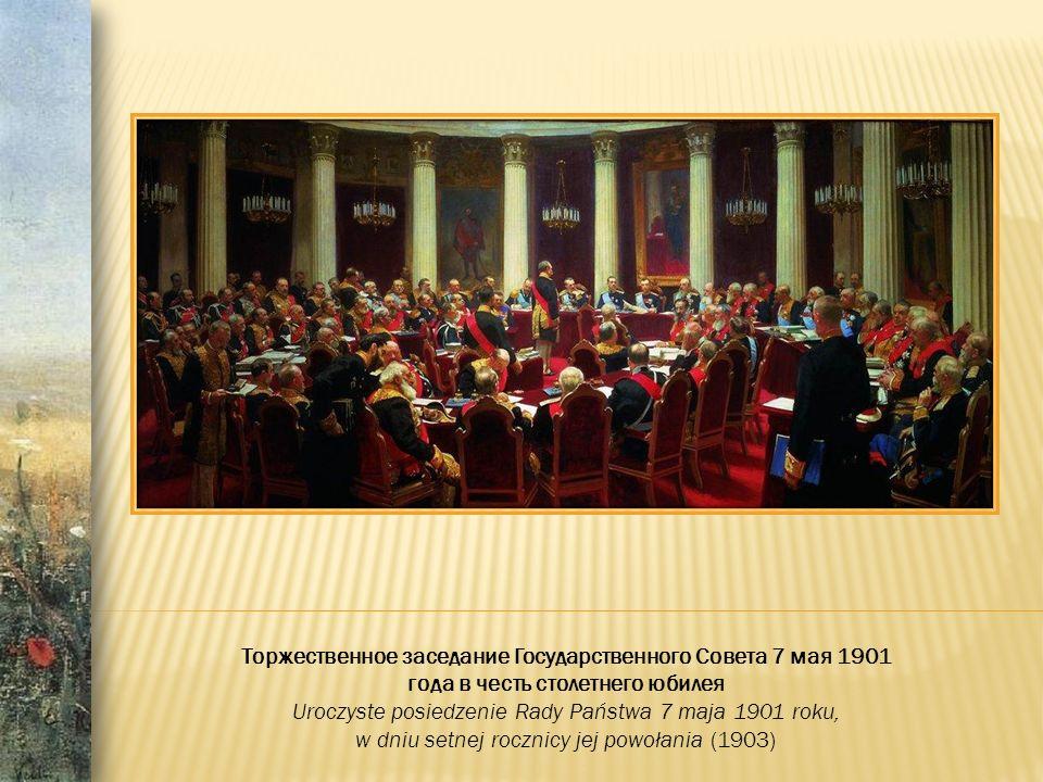 Торжественное заседание Государственного Совета 7 мая 1901 года в честь столетнего юбилея Uroczyste posiedzenie Rady Państwa 7 maja 1901 roku, w dniu setnej rocznicy jej powołania (1903)
