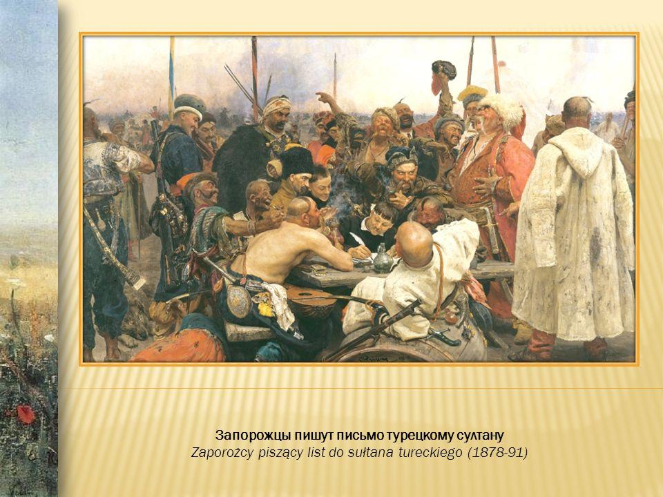 Запорожцы пишут письмо турецкому султану Zaporożcy piszący list do sułtana tureckiego (1878-91)