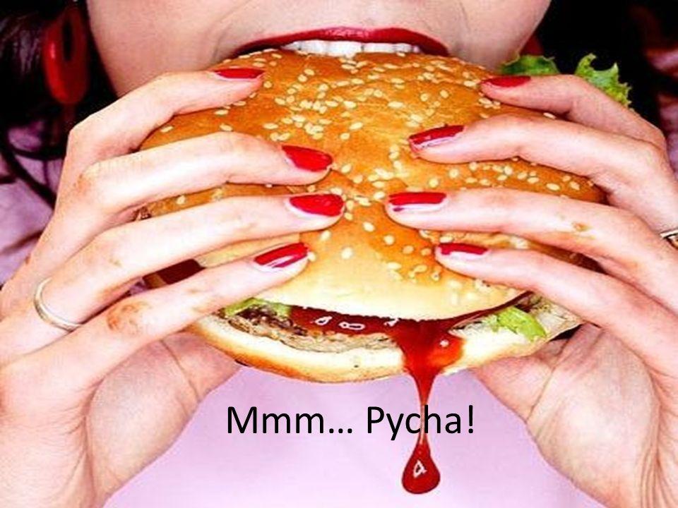 Mmm… Pycha!