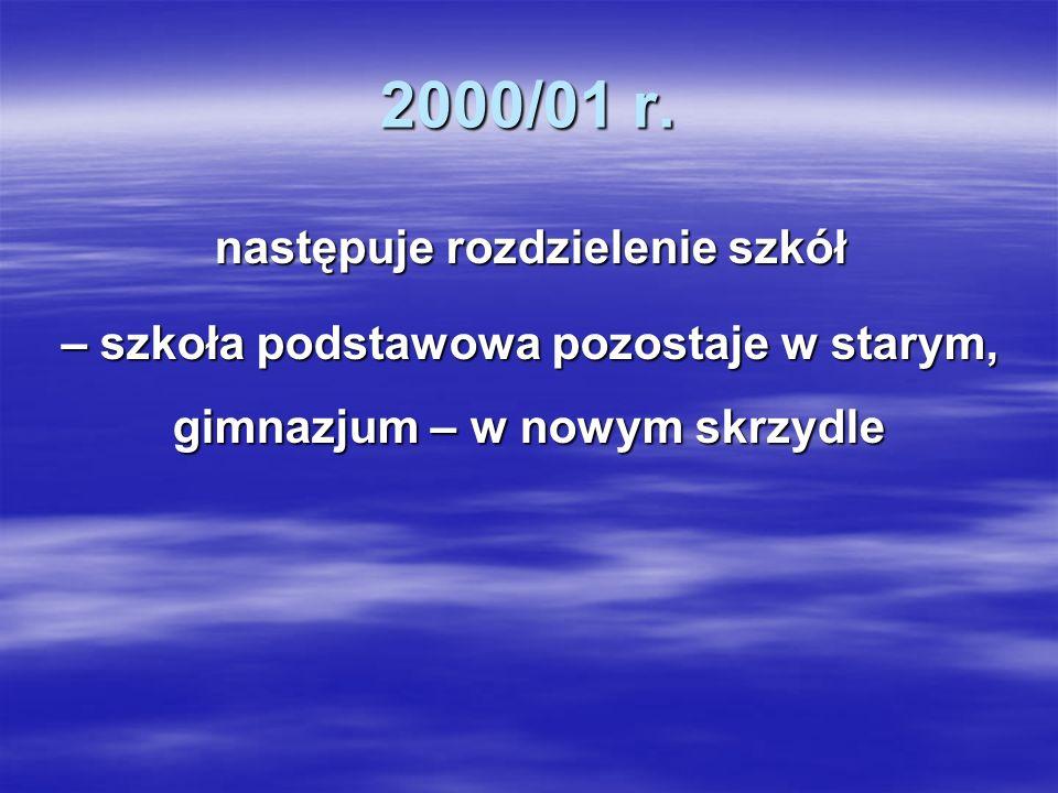 2000/01 r. następuje rozdzielenie szkół – szkoła podstawowa pozostaje w starym, gimnazjum – w nowym skrzydle