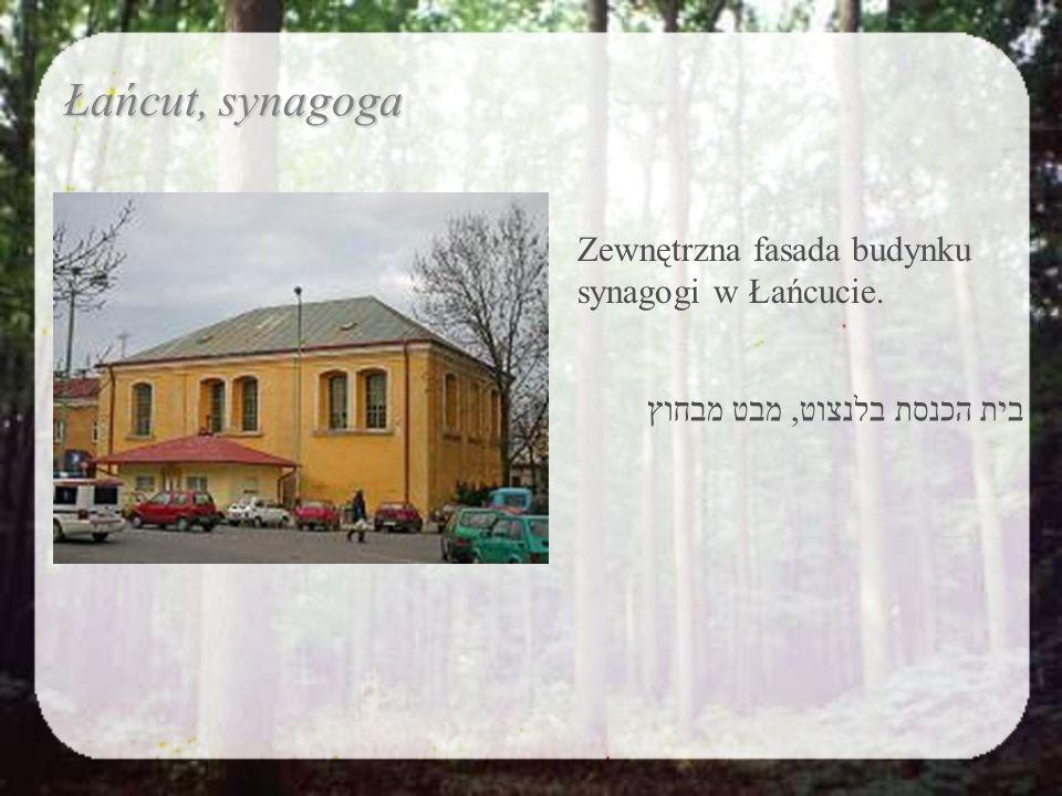 Łańcut, synagoga Zewnętrzna fasada budynku synagogi w Łańcucie. בית הכנסת בלנצוט, מבט מבחוץ