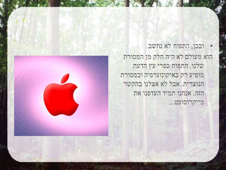 ובכן, התפוח לא נחשב. הוא מעולם לא היה חלק מן המסורת שלנו.