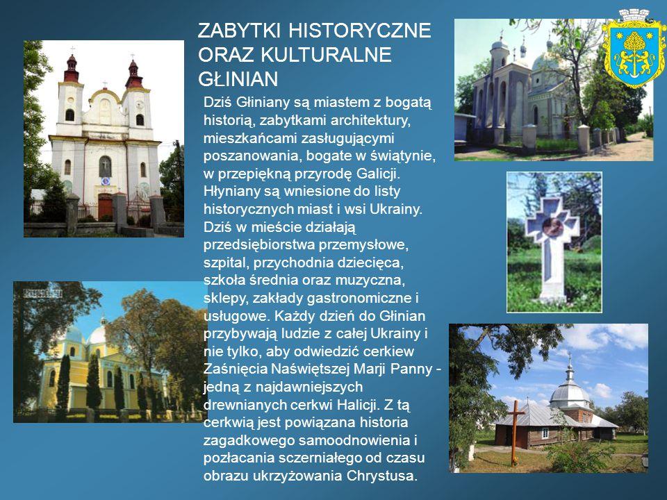 Dziś Głiniany są miastem z bogatą historią, zabytkami architektury, mieszkańcami zasługującymi poszanowania, bogate w świątynie, w przepiękną przyrodę