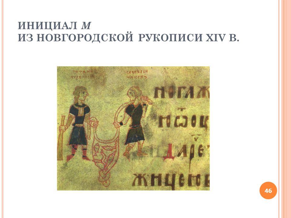 46 ИНИЦИАЛ М ИЗ НОВГОРОДСКОЙ РУКОПИСИ XIV В.