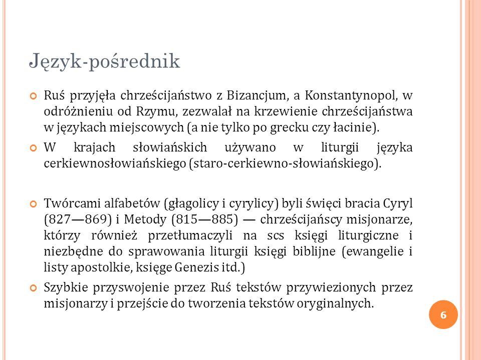 """7 Język staro-cerkiewno-słowiański był dla Słowian znacznie bardziej zrozumiały niż łacina (wspólna lub bliska struktura morfologiczna, składniowa, leksykalna), dlatego bardzo szybko dokonała się na Rusi """"transplantacja dojrzałej kultury średniowiecznej z Bizancjum i Bułgarii, która wcześniej niż Ruś (w IX w.) przyjęła chrześcijaństwo."""