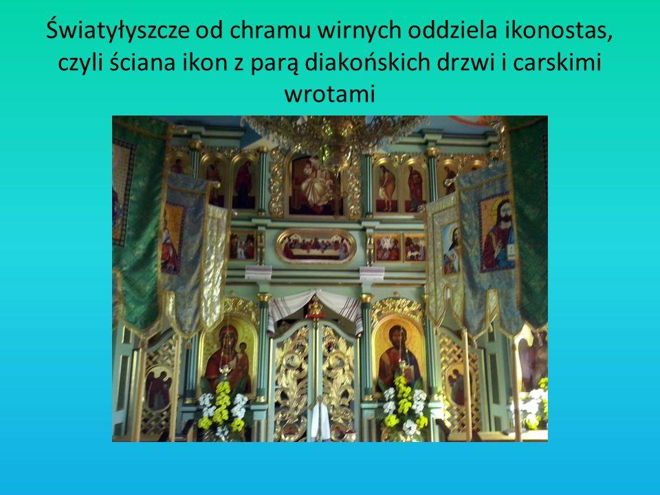 Światyłyszcze od chramu wirnych oddziela ikonostas, czyli ściana ikon z parą diakońskich drzwi i carskimi wrotami