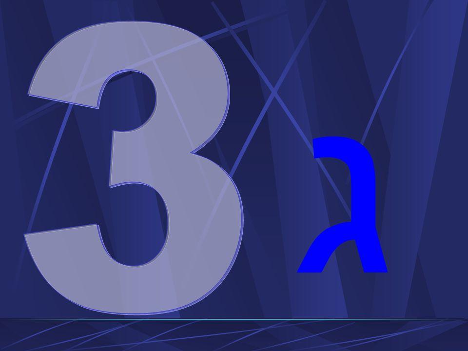"""Liczba - 3 Powszechnie jest uznawana za liczbę Boską Występowanie tej liczby sugeruje obecność Boga Bóg przyszedł do Abrahama w osobach trzech gości (Rdz 18) Świątynia była podzielona na 3 części (1Krl 6) Trzy dni to czas odpowiedni na działanie Boże """"Po trzech dniach znaleźli Go w świątyni (Łk 2,46 """"Trzeciego dnia odbywało się wesele w Kanie Galilejskiej (J 2,1)"""