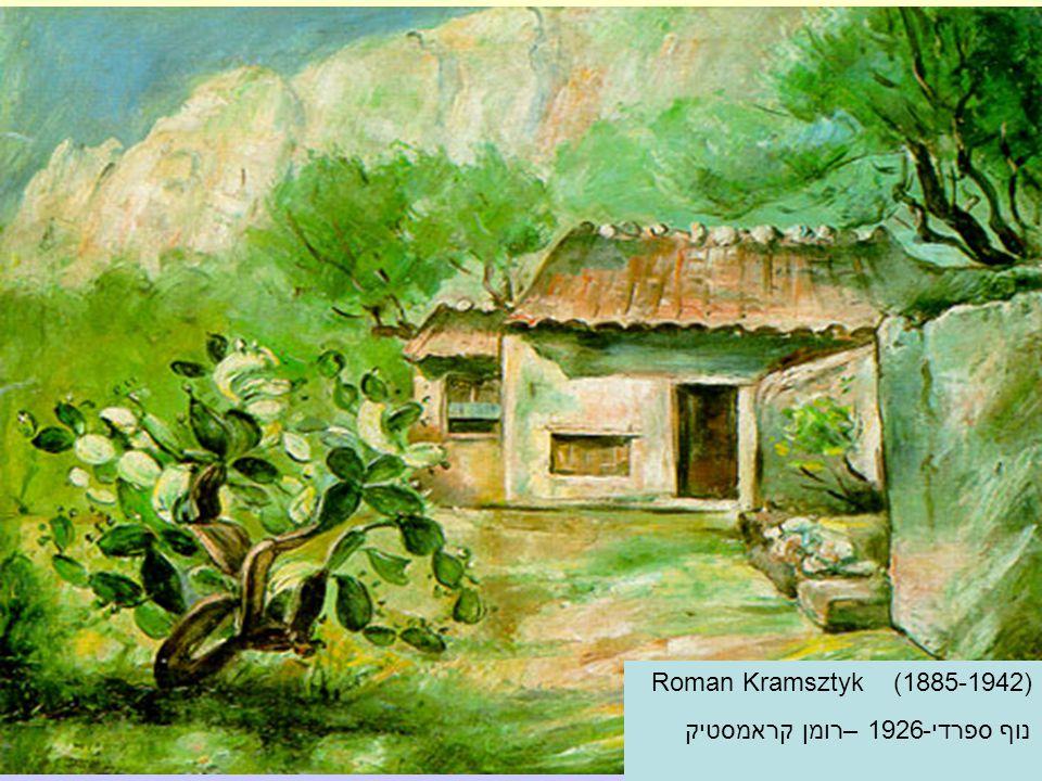 Roman Kramsztyk (1885-1942) נוף ספרדי-1926 –רומן קראמסטיק