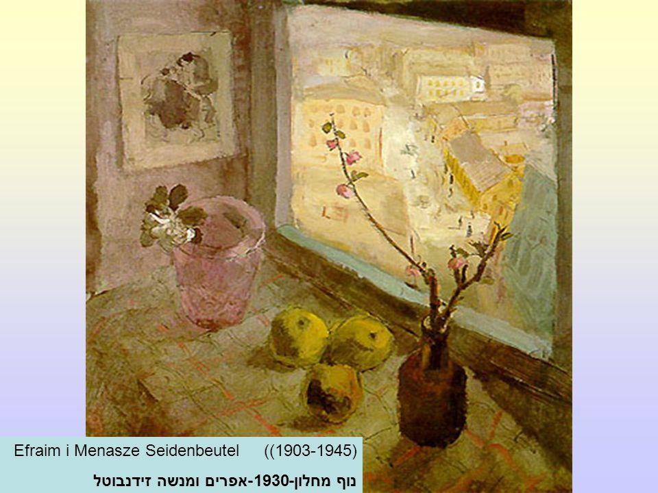 Efraim Seidenbeutel ((1903-1945) ) קז ימיש דולני-אפרים זידנבוטל