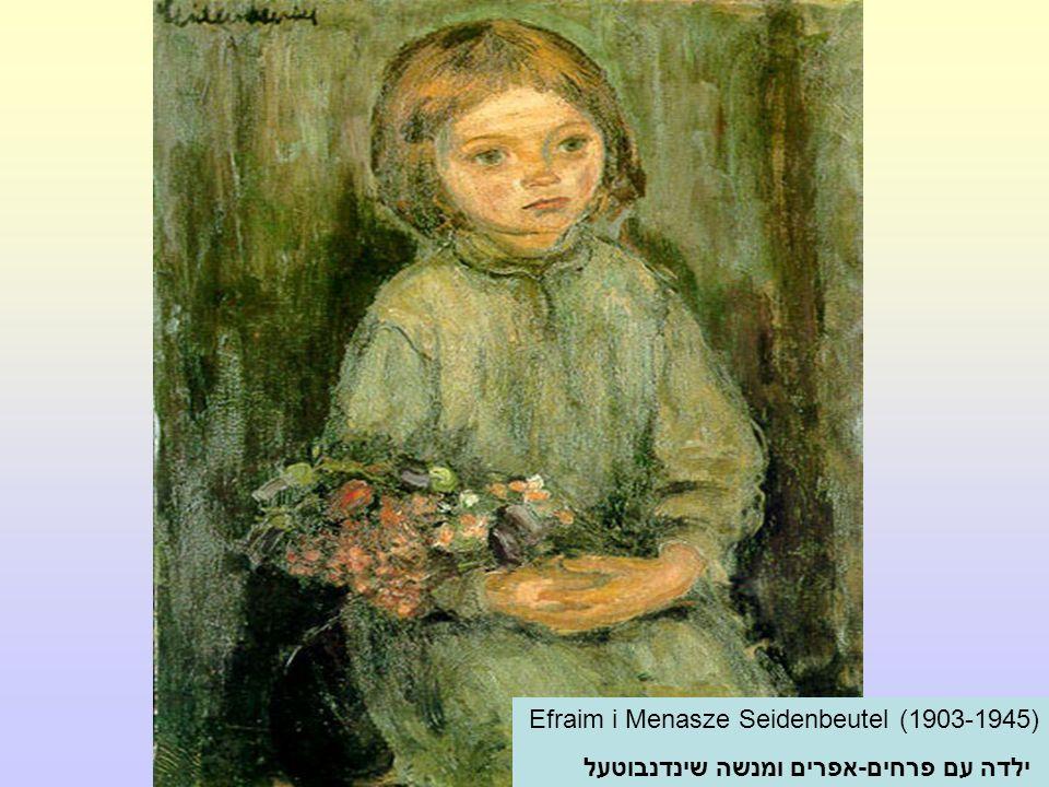 Efraim i Menasze Seidenbeutel (1903-1945) ילדה עם פרחים-אפרים ומנשה שינדנבוטעל