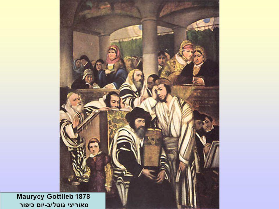Maurycy Gottlieb 1878 מאוריצי גוטליב-יום כיפור