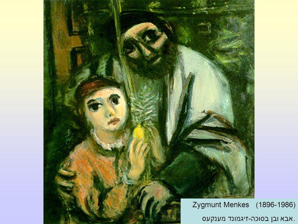 Zygmunt Menkes (1896-1986).אבא ובן בסוכה-זיגמונד מענקעס