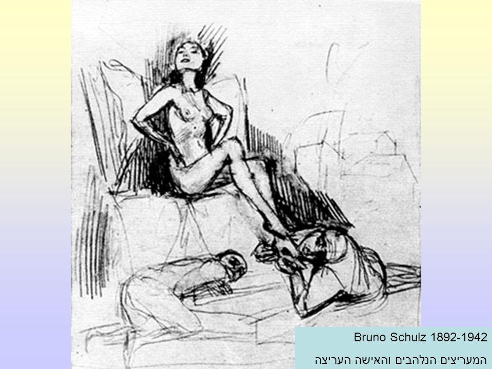 Bruno Schulz 1892-1942 איור לספר חנויות לקינמון אב ובתו-ברונו שולץ