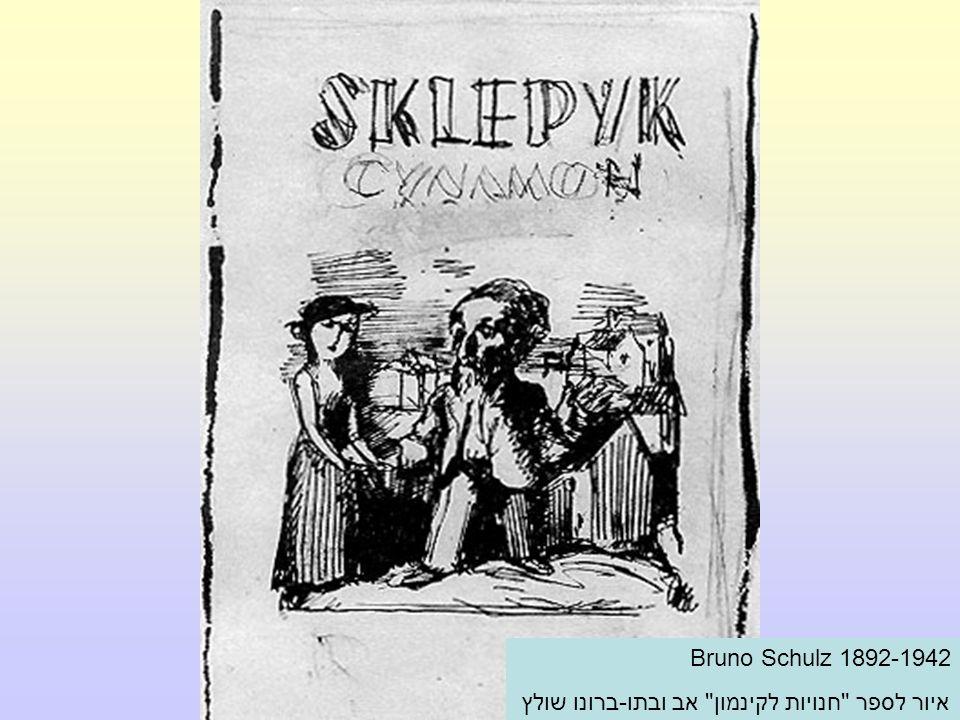 Bruno Schulz 1892-1942 איור לספר