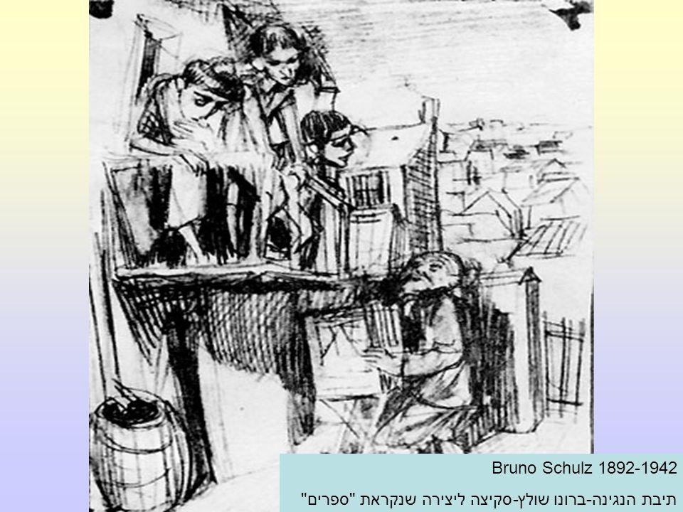 Bruno Schulz 1892-1942 תיבת הנגינה-ברונו שולץ-סקיצה ליצירה שנקראת
