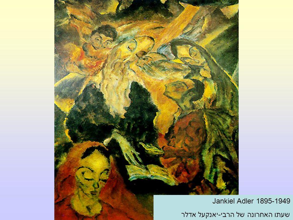 Jankiel Adler 1895-1949 שעתו האחרונה של הרבי-יאנקעל אדלר