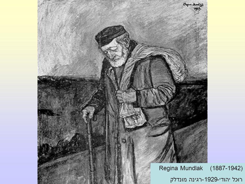 Regina Mundlak (1887-1942) רוכל יהודי-1929-רגינה מונדלק