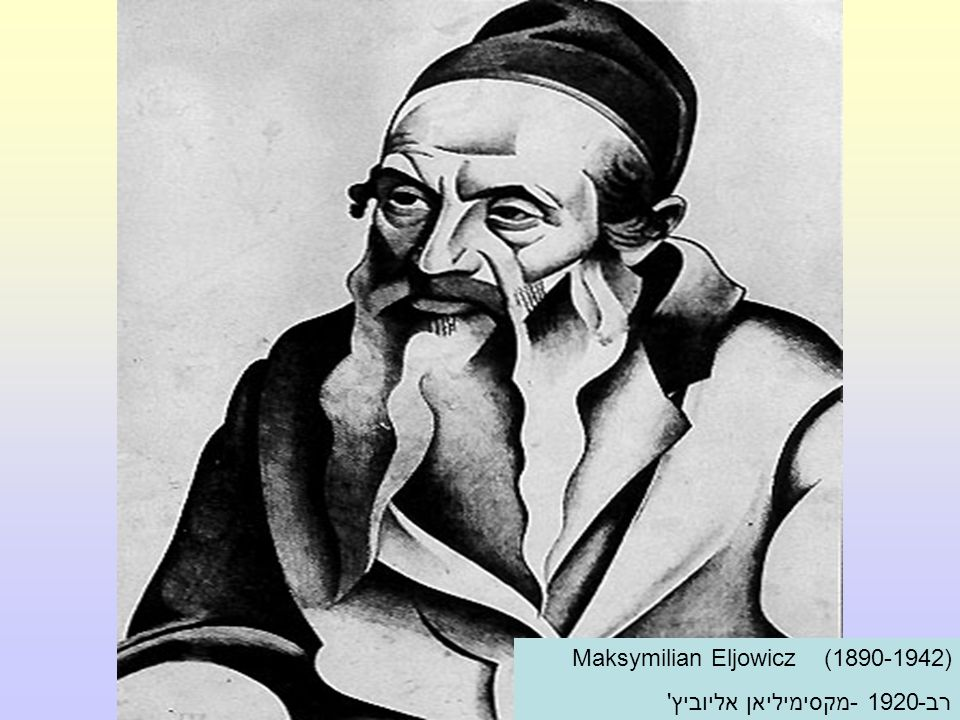 Maksymilian Eljowicz (1890-1942) רב-1920 -מקסימיליאן אליוביץ'