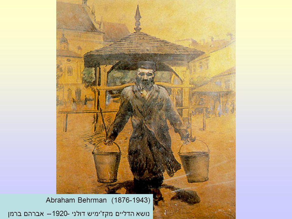 Abraham Behrman (1876-1943) נושא הדליים מקז'ימיש דולני -1920- -אברהם ברמן