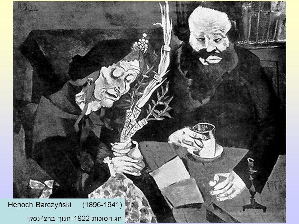 Henoch Barczyński (1896-1941) חג הסוכות-1922-חנוך ברצ'ינסקי