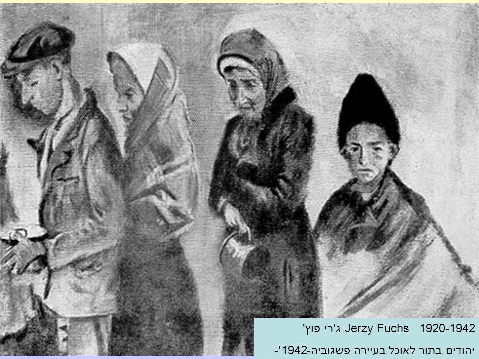 Jerzy Fuchs 1920-1942ג'רי פוץ' יהודים בתור לאוכל בעיירה פשגוביה-1942'-