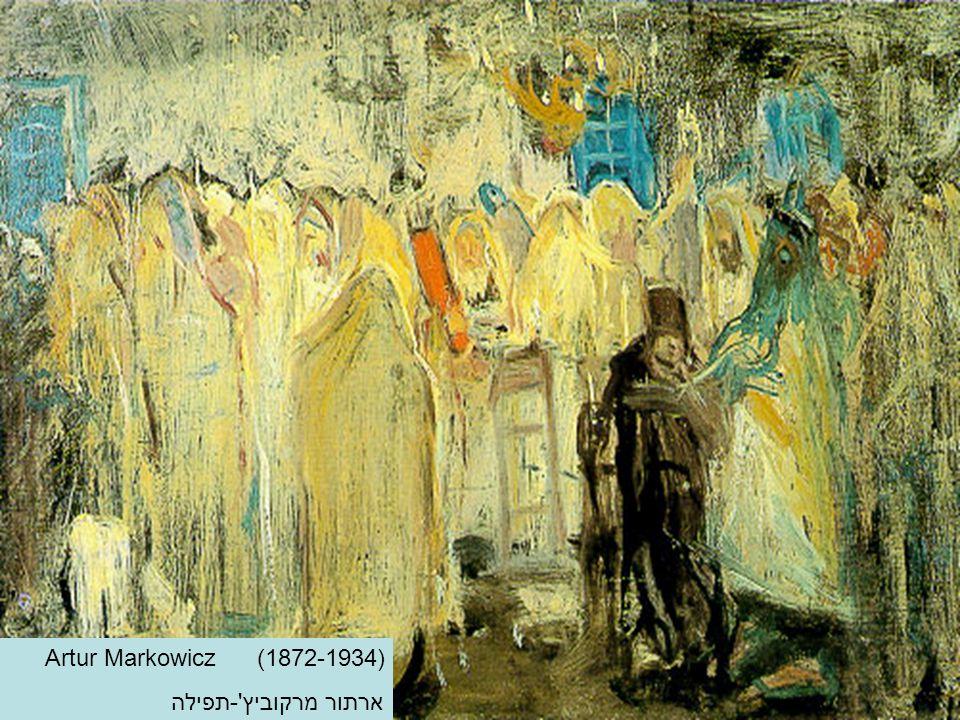 Artur Markowicz (1872-1934) ארתור מרקוביץ'-תפילה
