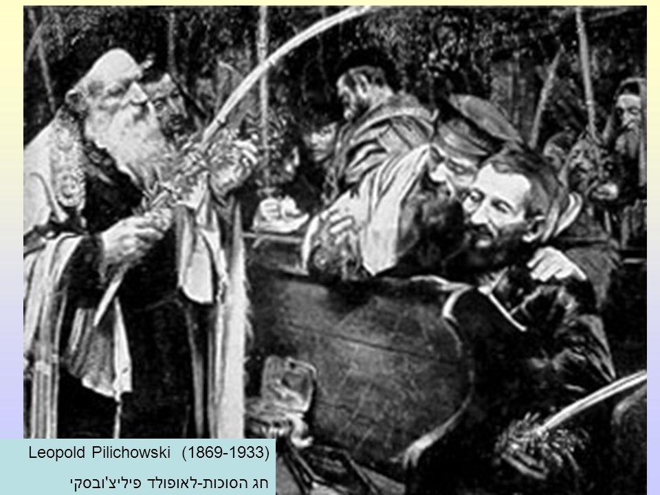 Leopold Pilichowski (1869-1933) חג הסוכות-לאופולד פיליצ'ובסקי