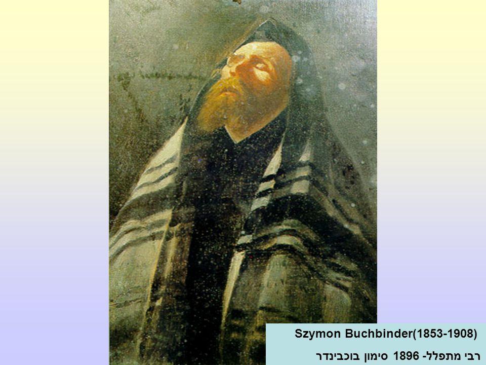 Szymon Buchbinder(1853-1908) רבי מתפלל- 1896 סימון בוכבינדר