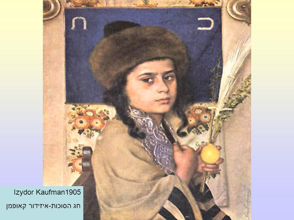 Izydor Kaufman1905 חג הסוכות-איזידור קאופמן