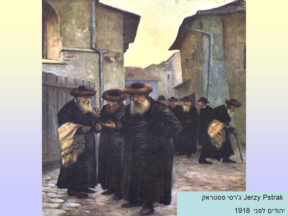 Jerzy Pstrak ג'רסי פסטראק יהודים לפני 1918