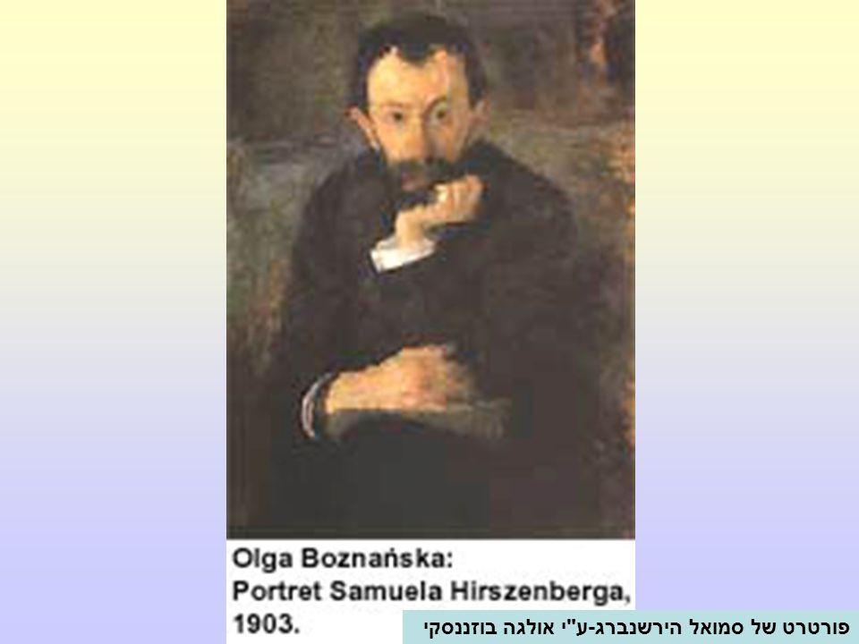 פורטרט של סמואל הירשנברג-ע