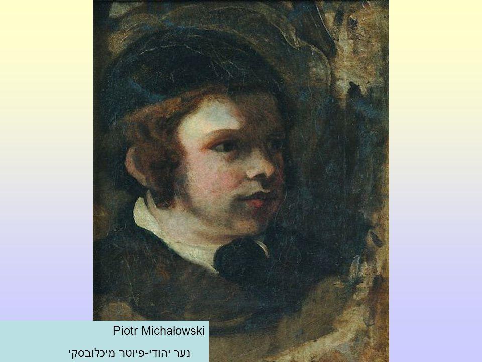 Piotr Michałowski נער יהודי-פיוטר מיכלובסקי