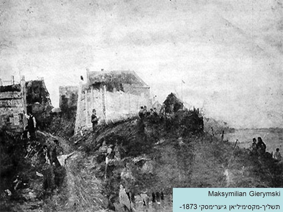 Maksymilian Gierymski תשליך-מקסימיליאן גיערימסקי -1873
