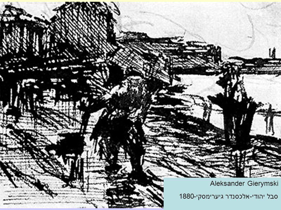 Aleksander Gierymskiאלכסנדר גיערימסקי יהודיה עם סל של לימונים-1880-