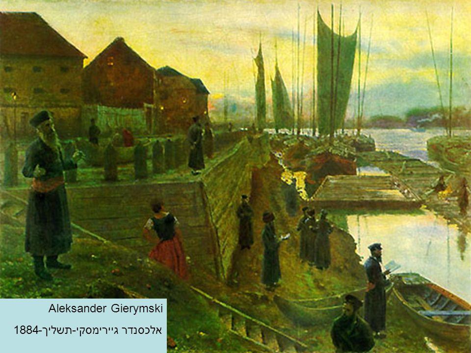Józef Pankiewicz-1887 יהודי עם סל-ג וזף פאנקיעביץ אלכסנדר