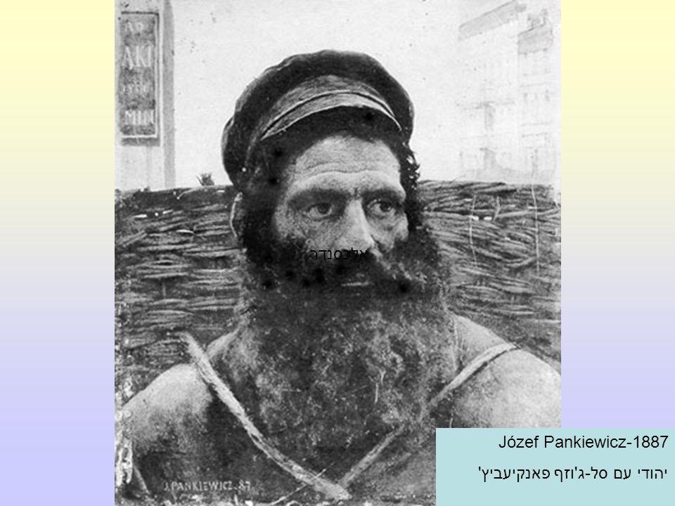 Józef Pankiewicz-1887 יהודי עם סל-ג'וזף פאנקיעביץ' אלכסנדר
