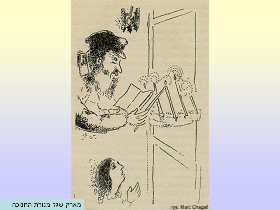 מארק שגל-מנורת החנוכה